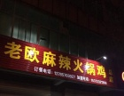 青县老欧麻辣火锅鸡加盟 火锅 投资金额 1-5万元