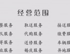 临漳麦豆跑腿服务有限公司 代接送 代购买 代发传单