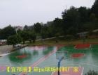 浙江衢州硅pu篮球场材料报价、宜邦丽地坪工程有限公