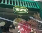 上海潮粥府 潮汕砂锅粥加盟 加盟费多少