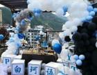 长沙生日布置 蓝色调主题轰趴布置 高端生日策划