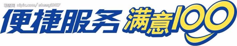 欢迎进入!济南日立空调维修~(各中心)%日立空调售后电话