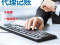 昆明祥泰财务专业代理记账,公司注册,财务外包,社保