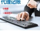 昆明祥泰财务专业的代理记账公司