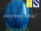 【长期供应】 厂家直销 V型 透气安全帽 低价批发 包邮