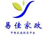 上海家政公司加盟,加盟优势,家政加盟费用