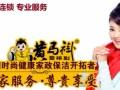 黄马褂家政招商加盟连锁