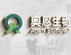 杭州奥恩基因检测