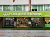 深圳龙华卖跑步机的地方 深圳跑步机龙华实体店地址