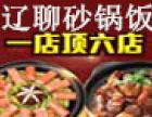 辽聊砂锅饭加盟