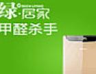 绿居家光触媒环保加盟
