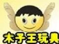 木子王玩具加盟