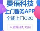 重庆APP开发公司,重庆晏语科技有限公司
