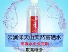陕西榆林天然矿泉水厂家米脂富硒袋装水诚招代理商企业定制水招商