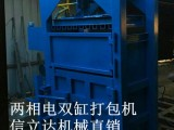 两相电废纸打包机废塑料压包机北京供货商