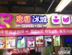 蜜雪冰城冰淇淋加盟/档口店 5m 立店1-2人经营