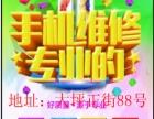 重庆iPhone苹果手机专业维修点