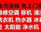 郑州免上门费维修清洗空调,热水器,洗衣机,油烟机,燃气灶