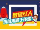 网络推广做广告红人推广优化
