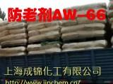 防老剂AW-66/BLE-W/NBC橡胶助剂