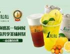 开北京奶茶店需要多少钱-一点点奶茶开放加盟