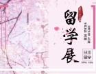 新干线9月8日9月9日日本留学教育展