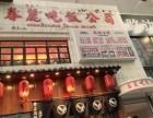 北京春丽吃饭公司加盟 开家春丽吃饭公司店要多少钱