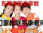 东莞高考英语家教,总结出一套迅速提分的经验策略