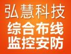 上海弱电工程 安防监控 无线覆盖 网络布线