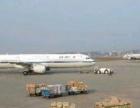 成都机场航空快运到福州厦门杭州温州宁波全国航空物流
