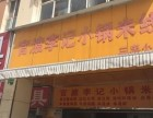 2018年官渡李记小锅米线加盟多少钱?需要满足什么条件?