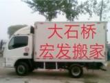 大石桥市专业搬家公司厢货出租收费低搬运各种物件长途搬家