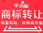 北京商標轉讓 即買即用 商標交易 商標買賣 購買商標平臺