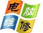 南京电脑维修上门服务 不开机装系统装机升级固态硬盘