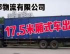 广东省珠海到上海重庆北京的回程车回头车返空车出租