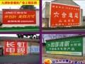 墙体广告 北京墙体广告