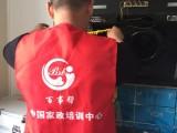 广州家政培训公司