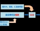 【大海光伏发电】加盟/加盟费用/项目详情