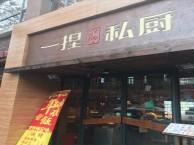 上海一捏私厨加盟需要多少钱?要怎么加盟