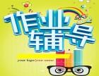 北京小學英語輔導班 小學語文輔導 小學數學輔導