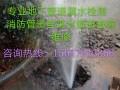 金华永康消防水管检测查漏.地下管道漏水无损查漏维修,精确定点
