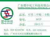 供应对苯二甲酸二辛酯 (DOTP)