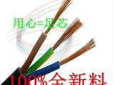 多股铜电线电缆线护套软线 信号控制线 R 家用灯头