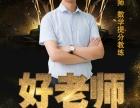 荆州高中一对一数理化补习/暑假数理化辅导