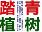 2018京郊植树+游览平谷金海湖+采摘草莓一日游 团队春游