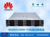 成都华为服务器总代理 华为RH2288H V5服务器报价