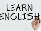 武进新概念英语儿童培训班/学新概念英语哪家好