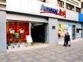 常德石门哪里能买到安利正规产品常德石门安利正品销售电话