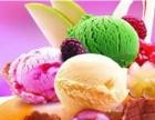 开一家玛客冰淇淋店需要多少钱?