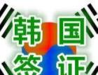 韩国个人旅游签证申请、美国个人旅游签证申请